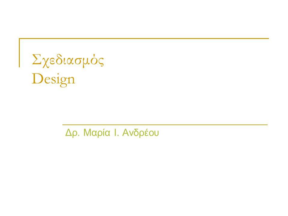 Σχεδιασμός Design Δρ. Μαρία Ι. Ανδρέου