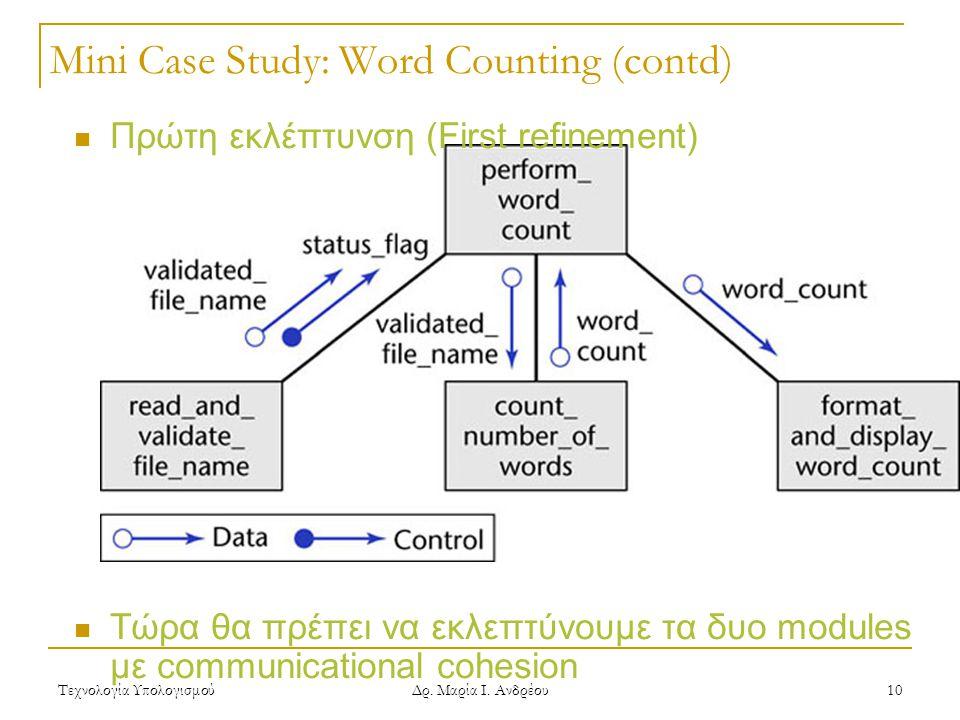Τεχνολογία Υπολογισμού Δρ. Μαρία Ι. Ανδρέου 10 Mini Case Study: Word Counting (contd)  Πρώτη εκλέπτυνση (First refinement)  Τώρα θα πρέπει να εκλεπτ