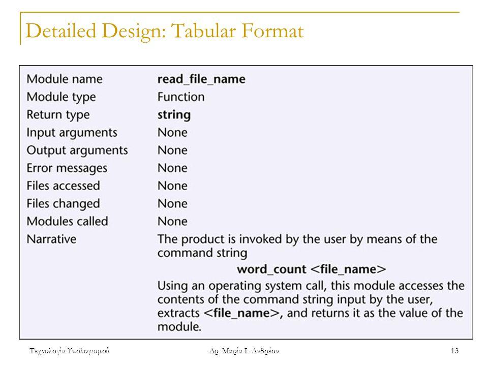 Τεχνολογία Υπολογισμού Δρ. Μαρία Ι. Ανδρέου 13 Detailed Design: Tabular Format