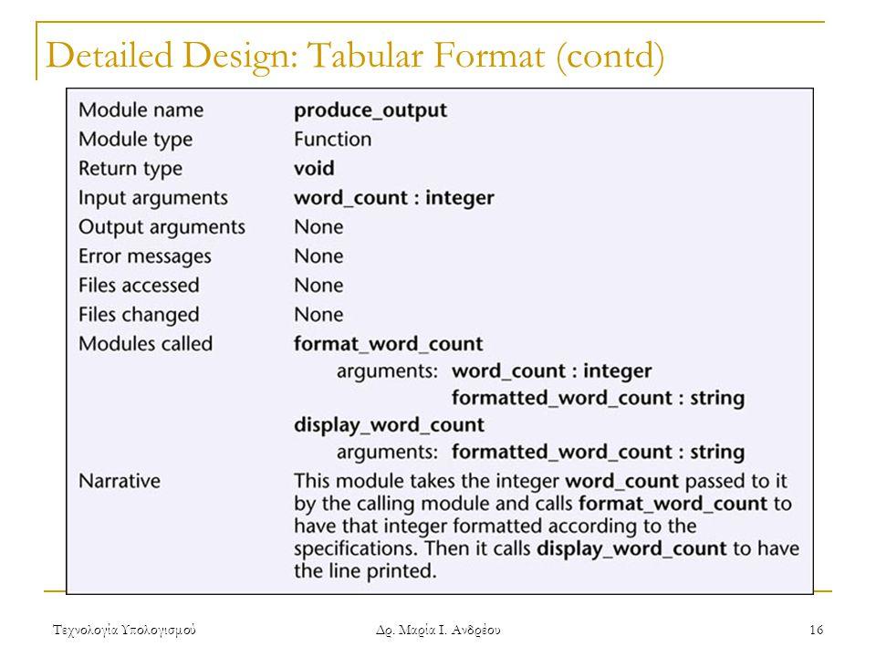 Τεχνολογία Υπολογισμού Δρ. Μαρία Ι. Ανδρέου 16 Detailed Design: Tabular Format (contd)
