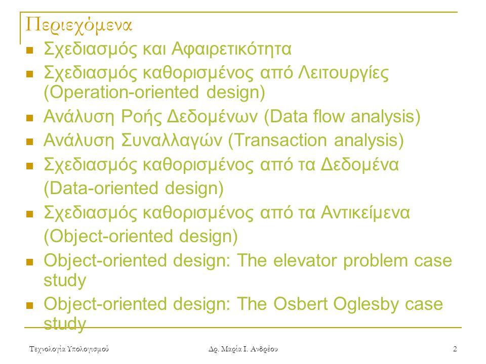 Τεχνολογία Υπολογισμού Δρ. Μαρία Ι. Ανδρέου 2 Περιεχόμενα  Σχεδιασμός και Αφαιρετικότητα  Σχεδιασμός καθορισμένος από Λειτουργίες (Operation-oriente