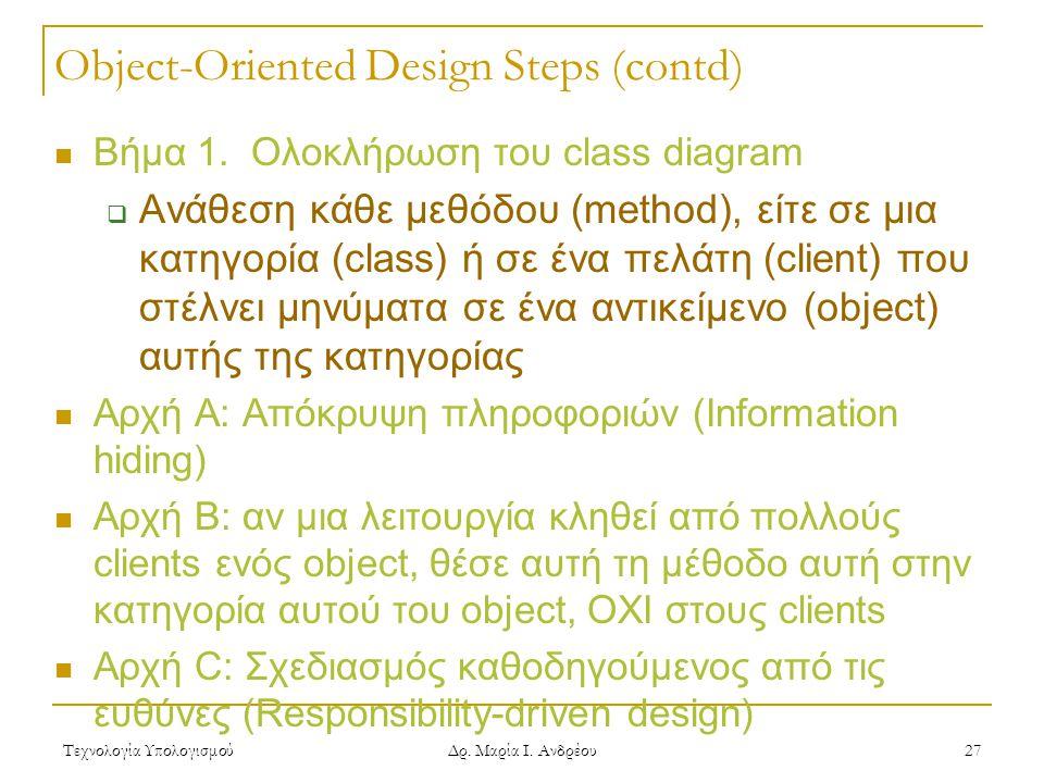 Τεχνολογία Υπολογισμού Δρ. Μαρία Ι. Ανδρέου 27 Object-Oriented Design Steps (contd)  Βήμα 1. Ολοκλήρωση του class diagram  Ανάθεση κάθε μεθόδου (met