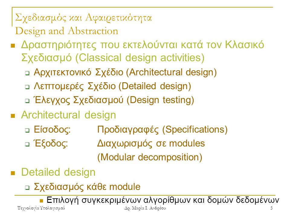 Τεχνολογία Υπολογισμού Δρ. Μαρία Ι. Ανδρέου 5 Σχεδιασμός και Αφαιρετικότητα Design and Abstraction  Δραστηριότητες που εκτελούνται κατά τον Κλασικό Σ
