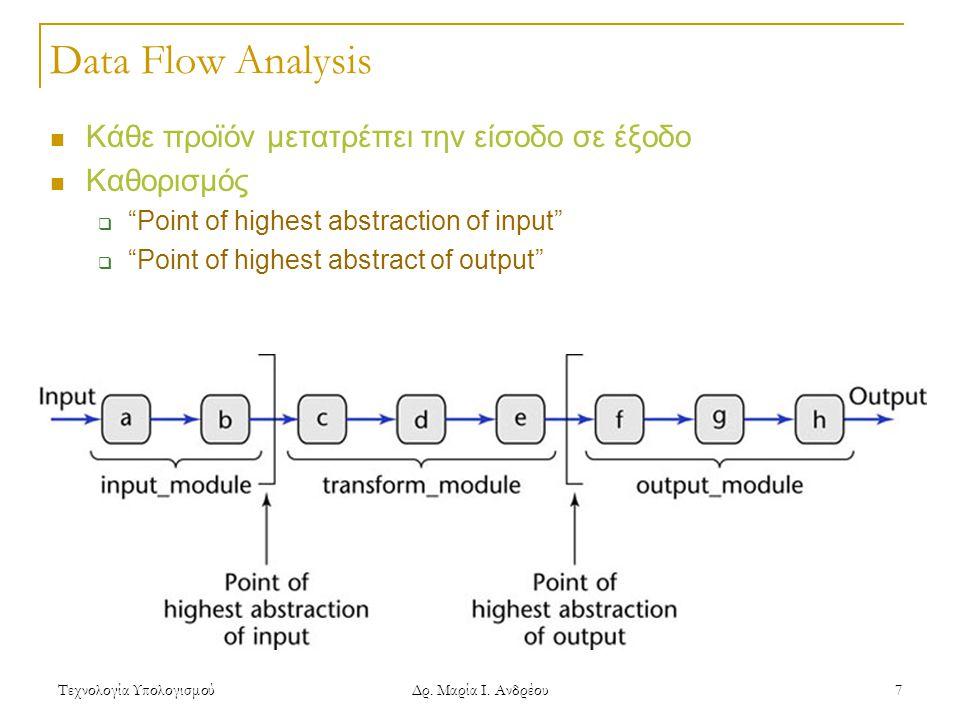 """Τεχνολογία Υπολογισμού Δρ. Μαρία Ι. Ανδρέου 7 Data Flow Analysis  Κάθε προϊόν μετατρέπει την είσοδο σε έξοδο  Καθορισμός  """"Point of highest abstrac"""