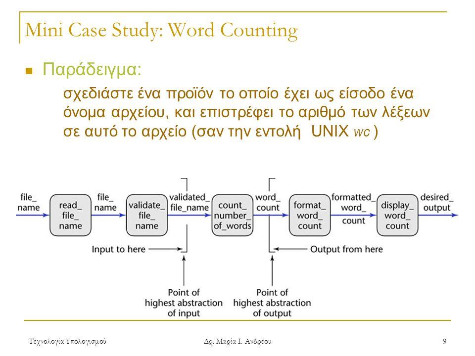 Τεχνολογία Υπολογισμού Δρ. Μαρία Ι. Ανδρέου 9 Mini Case Study: Word Counting  Παράδειγμα: σχεδιάστε ένα προϊόν το οποίο έχει ως είσοδο ένα όνομα αρχε