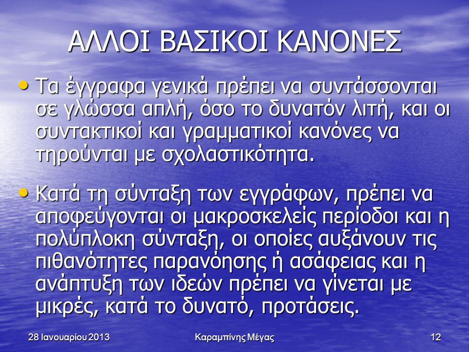 28 Ιανουαρίου 2013Καραμπίνης Μέγας12 ΑΛΛΟΙ ΒΑΣΙΚΟΙ ΚΑΝΟΝΕΣ • Τα έγγραφα γενικά πρέπει να συντάσσονται σε γλώσσα απλή, όσο το δυνατόν λιτή, και οι συντ