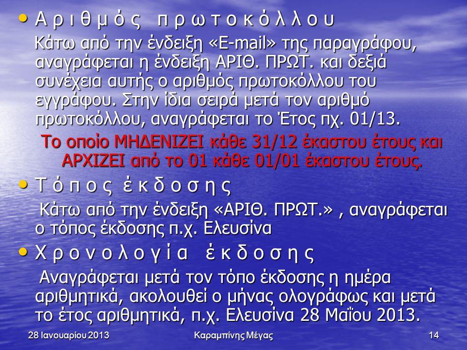 28 Ιανουαρίου 2013Καραμπίνης Μέγας14 • Α ρ ι θ μ ό ς π ρ ω τ ο κ ό λ λ ο υ Κάτω από την ένδειξη «E-mail» της παραγράφου, αναγράφεται η ένδειξη ΑΡΙΘ. Π