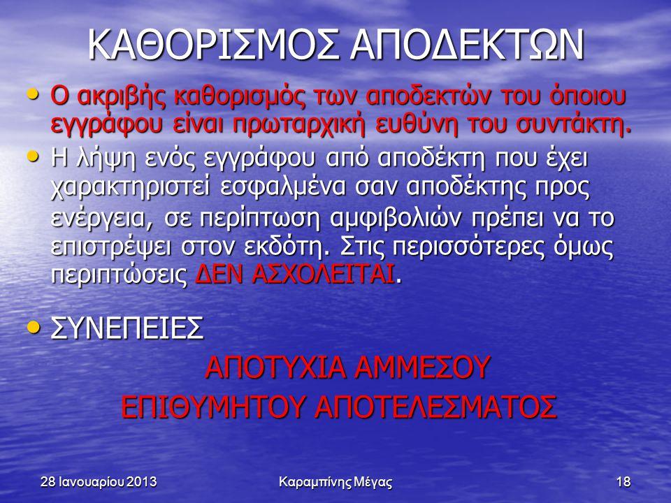 28 Ιανουαρίου 2013Καραμπίνης Μέγας18 ΚΑΘΟΡΙΣΜΟΣ ΑΠΟ∆ΕΚΤΩΝ • Ο ακριβής καθορισμός των αποδεκτών του όποιου εγγράφου είναι πρωταρχική ευθύνη του συντάκτ