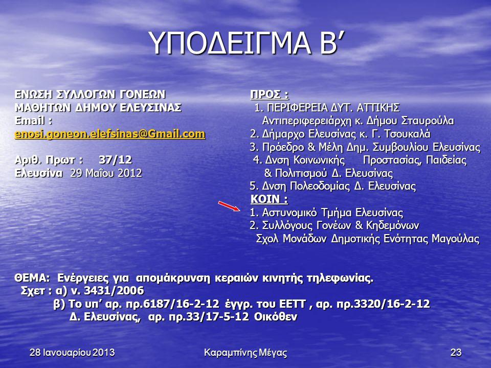 28 Ιανουαρίου 2013Καραμπίνης Μέγας23 ΥΠΟΔΕΙΓΜΑ Β' ΕΝΩΣΗ ΣΥΛΛΟΓΩΝ ΓΟΝΕΩΝ ΠΡΟΣ : ΜΑΘΗΤΩΝ ΔΗΜΟΥ ΕΛΕΥΣΙΝΑΣ 1. ΠΕΡΙΦΕΡΕΙΑ ΔΥΤ. ΑΤΤΙΚΗΣ Email : Αντιπεριφερε