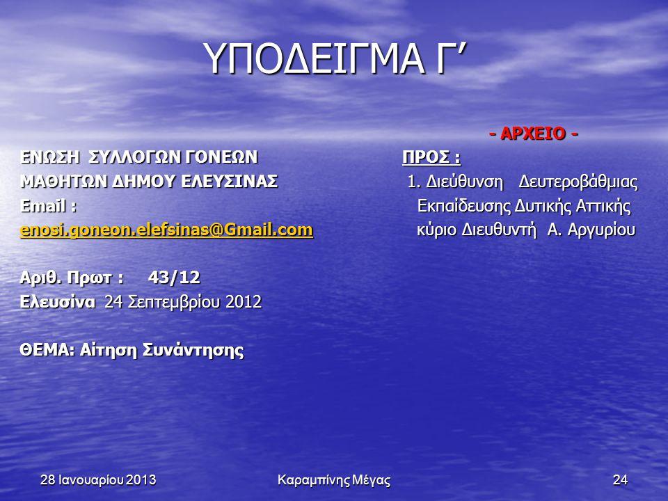 28 Ιανουαρίου 2013Καραμπίνης Μέγας24 ΥΠΟΔΕΙΓΜΑ Γ' - ΑΡΧΕΙΟ - - ΑΡΧΕΙΟ - ΕΝΩΣΗ ΣΥΛΛΟΓΩΝ ΓΟΝΕΩΝ ΠΡΟΣ : ΜΑΘΗΤΩΝ ΔΗΜΟΥ ΕΛΕΥΣΙΝΑΣ 1. Διεύθυνση Δευτεροβάθμι
