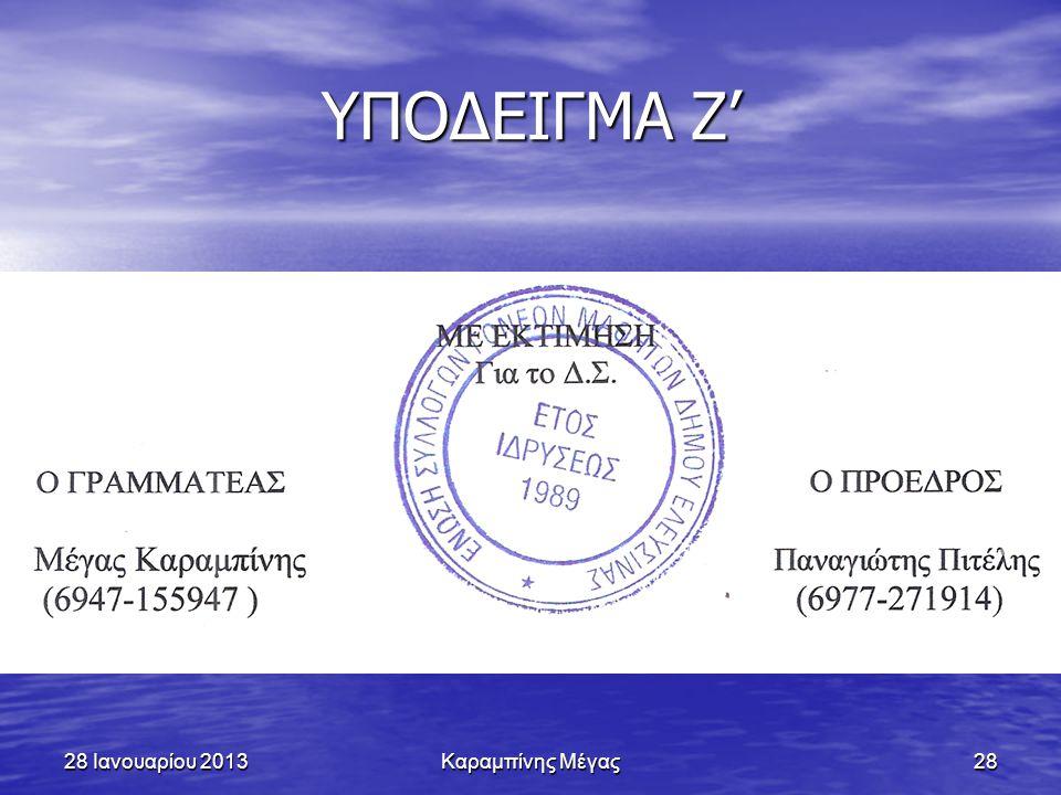 28 Ιανουαρίου 2013Καραμπίνης Μέγας28 ΥΠΟΔΕΙΓΜΑ Ζ'