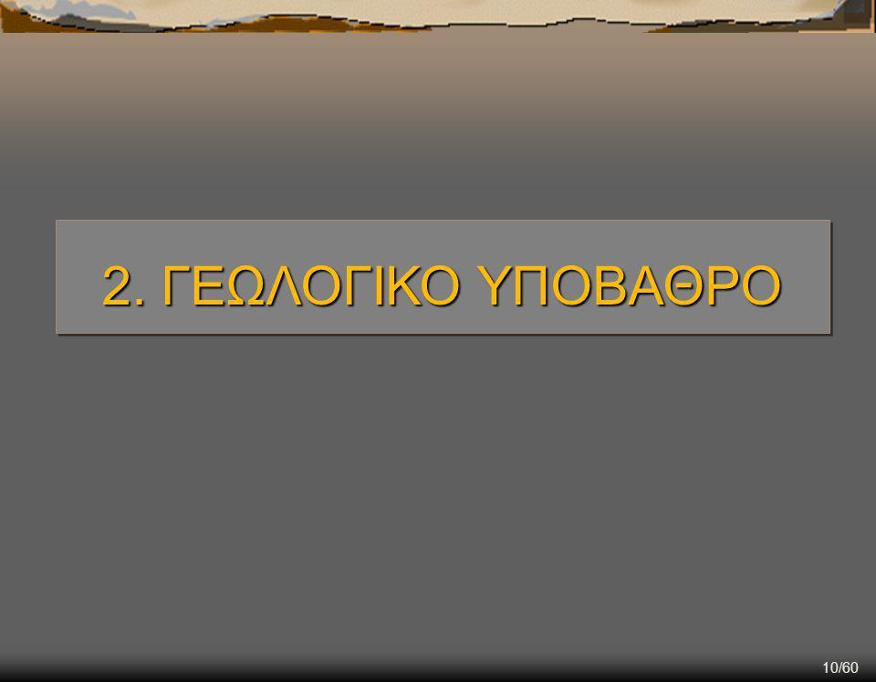 10/60 2. ΓΕΩΛΟΓΙΚΟ ΥΠΟΒΑΘΡΟ