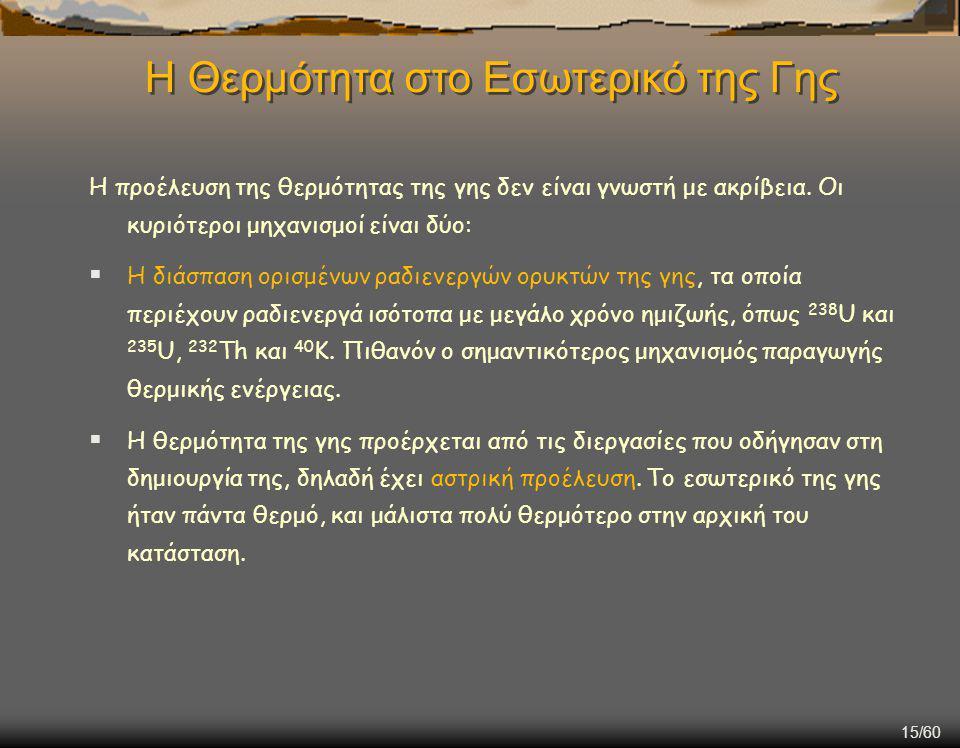 15/60 Η Θερμότητα στο Εσωτερικό της Γης Η προέλευση της θερμότητας της γης δεν είναι γνωστή με ακρίβεια.
