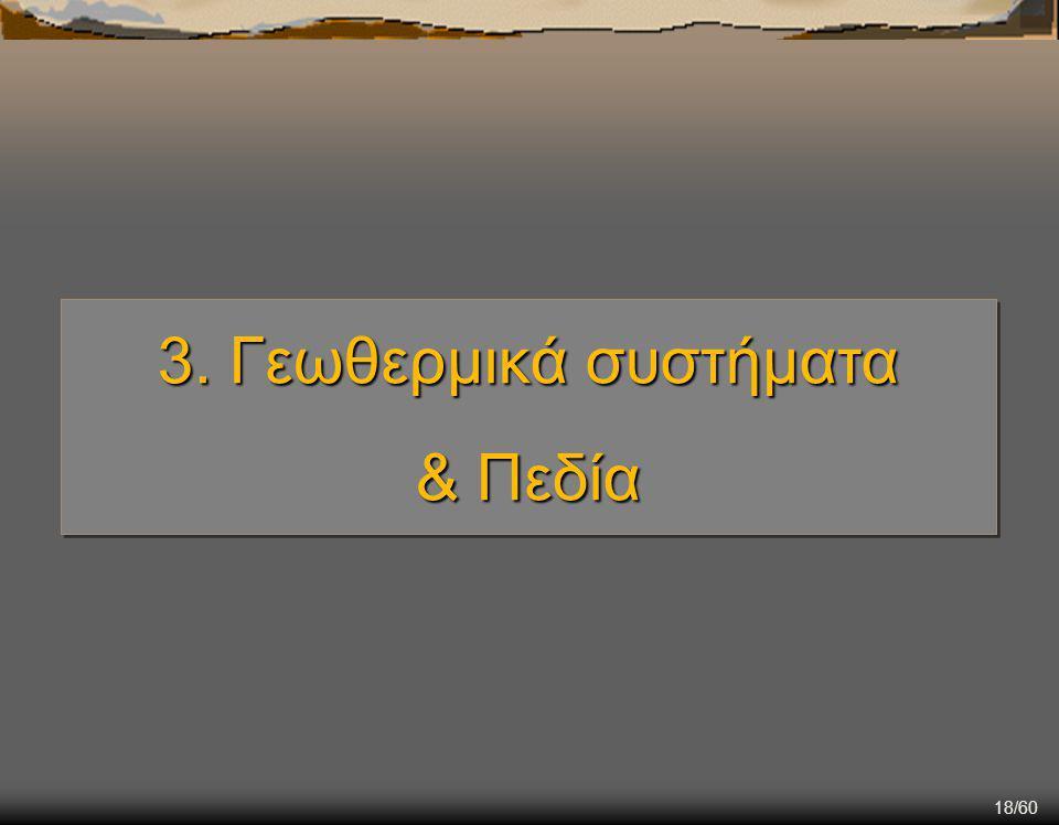 18/60 3. Γεωθερμικά συστήματα & Πεδία