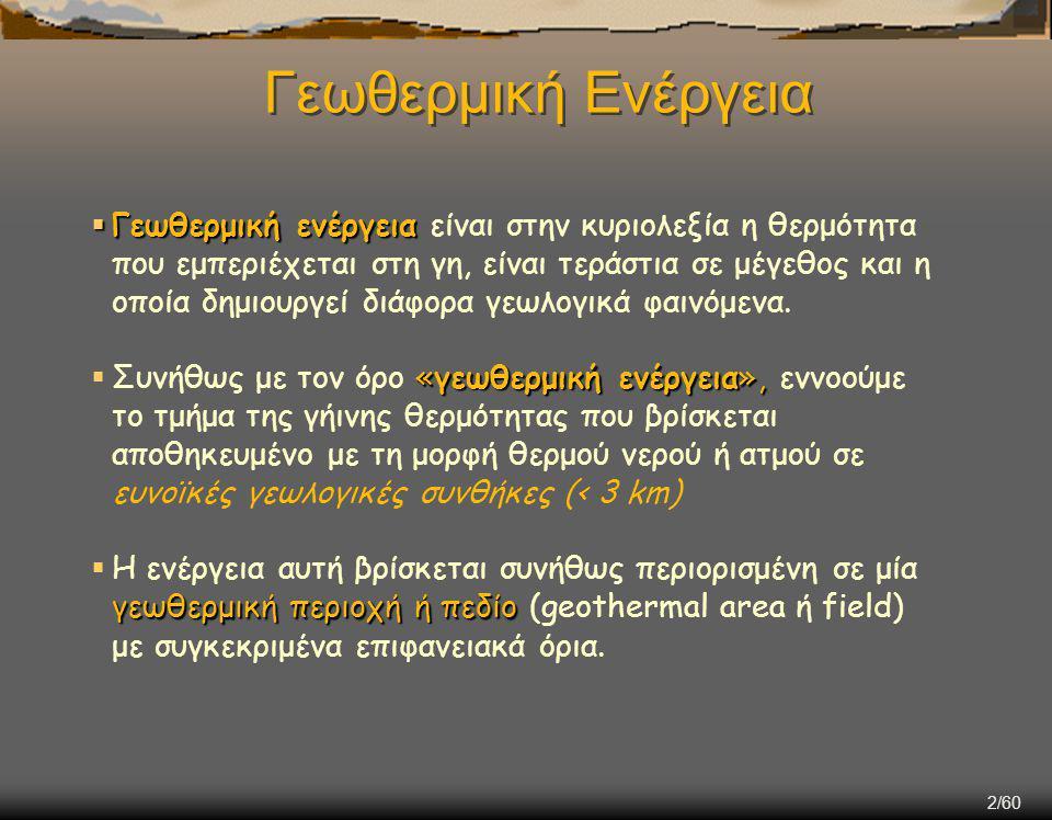 2/60 Γεωθερμική Ενέργεια  Γεωθερμική ενέργεια  Γεωθερμική ενέργεια είναι στην κυριολεξία η θερμότητα που εμπεριέχεται στη γη, είναι τεράστια σε μέγεθος και η οποία δημιουργεί διάφορα γεωλογικά φαινόμενα.
