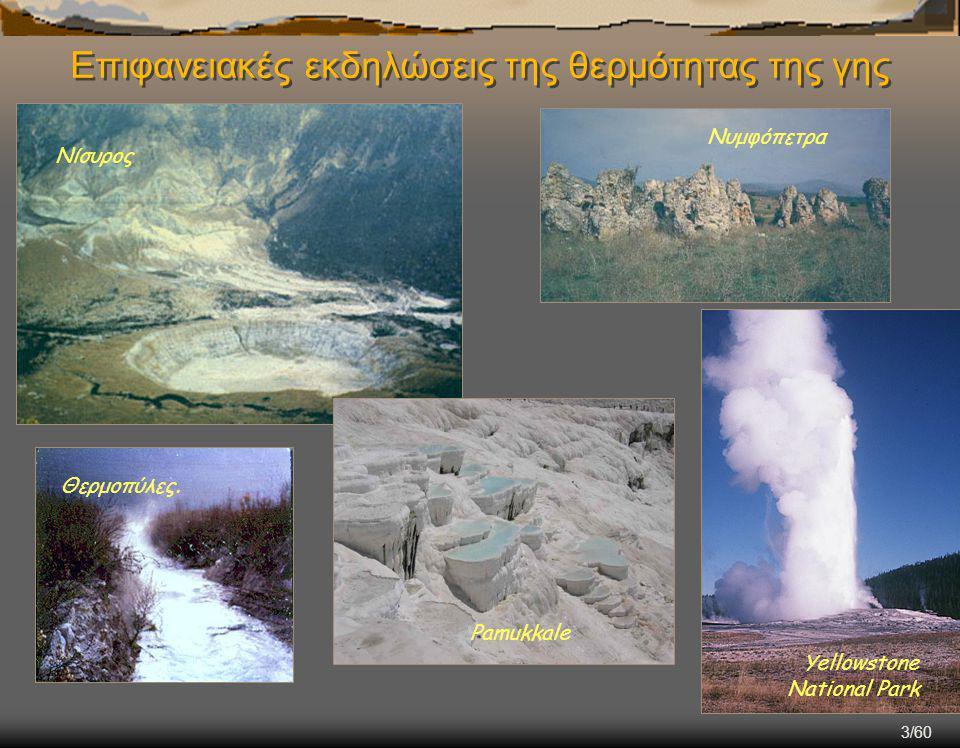4/60 Επιφανειακές εκδηλώσεις της θερμότητας της γης Θερμοπίδακες (geysers) Strokkur, Ισλανδία Geysir, Ισλανδία