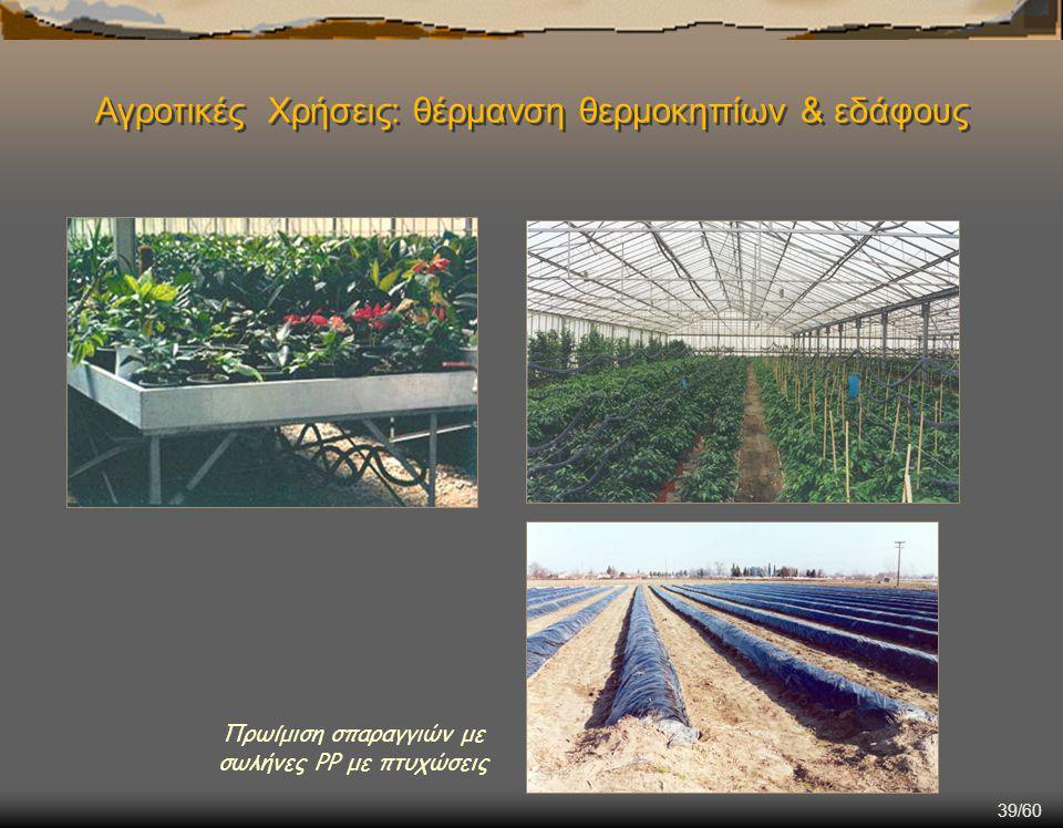 39/60 Αγροτικές Χρήσεις: θέρμανση θερμοκηπίων & εδάφους Πρωίμιση σπαραγγιών με σωλήνες PP με πτυχώσεις