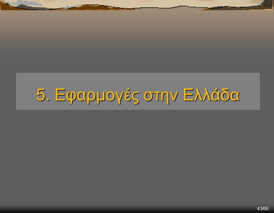 43/60 5. Εφαρμογές στην Ελλάδα