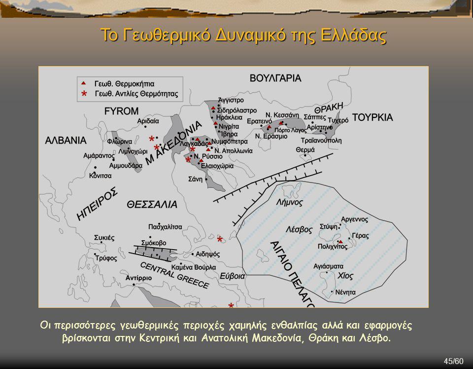 45/60 To Γεωθερμικό Δυναμικό της Ελλάδας Οι περισσότερες γεωθερμικές περιοχές χαμηλής ενθαλπίας αλλά και εφαρμογές βρίσκονται στην Κεντρική και Ανατολική Μακεδονία, Θράκη και Λέσβο.