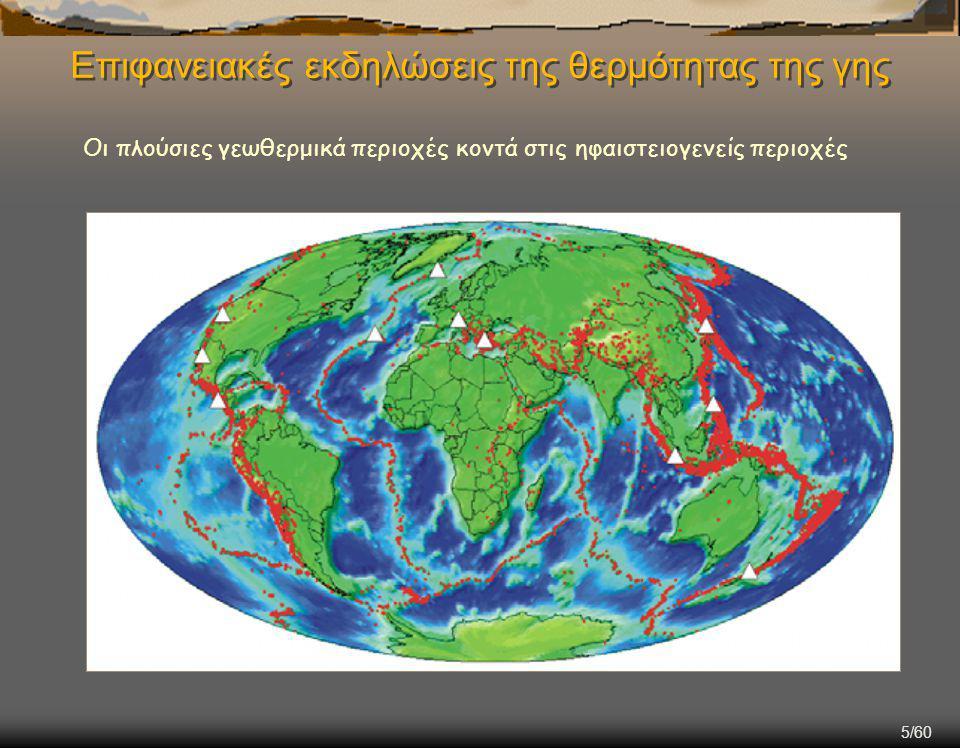 5/60 Οι πλούσιες γεωθερμικά περιοχές κοντά στις ηφαιστειογενείς περιοχές Επιφανειακές εκδηλώσεις της θερμότητας της γης