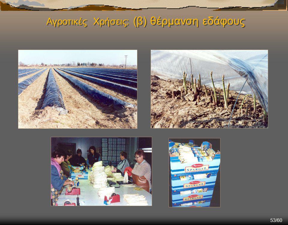 53/60 Αγροτικές Χρήσεις: (β) θέρμανση εδάφους