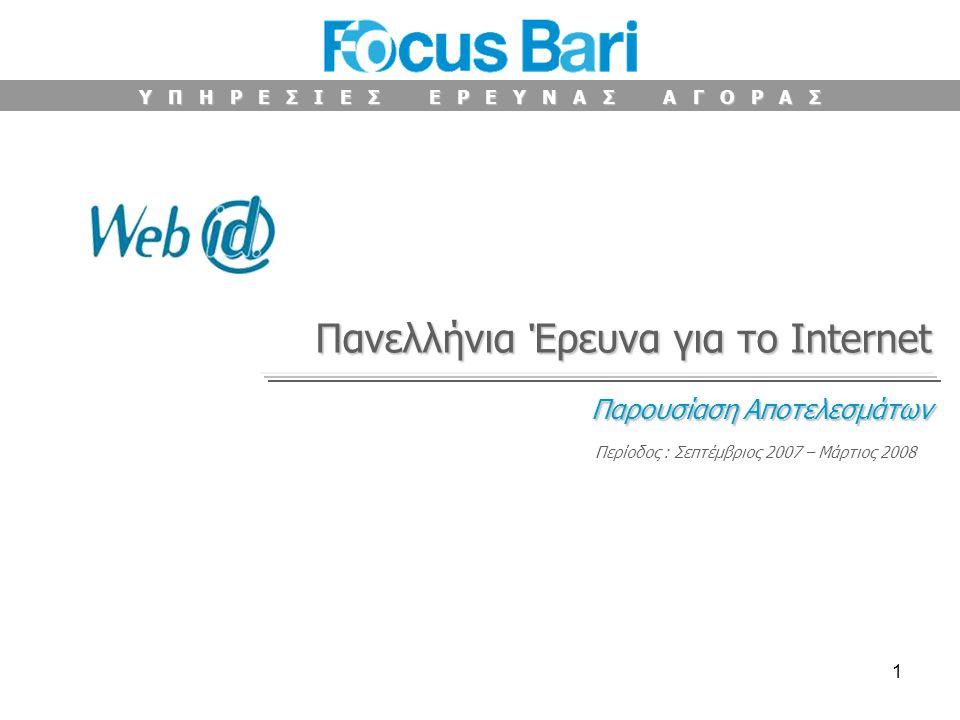 1 Υ Π Η Ρ Ε Σ Ι Ε Σ Ε Ρ Ε Υ Ν Α Σ Α Γ Ο Ρ Α Σ Πανελλήνια Έρευνα για το Internet Παρουσίαση Αποτελεσμάτων Πανελλήνια Έρευνα για το Internet Παρουσίαση