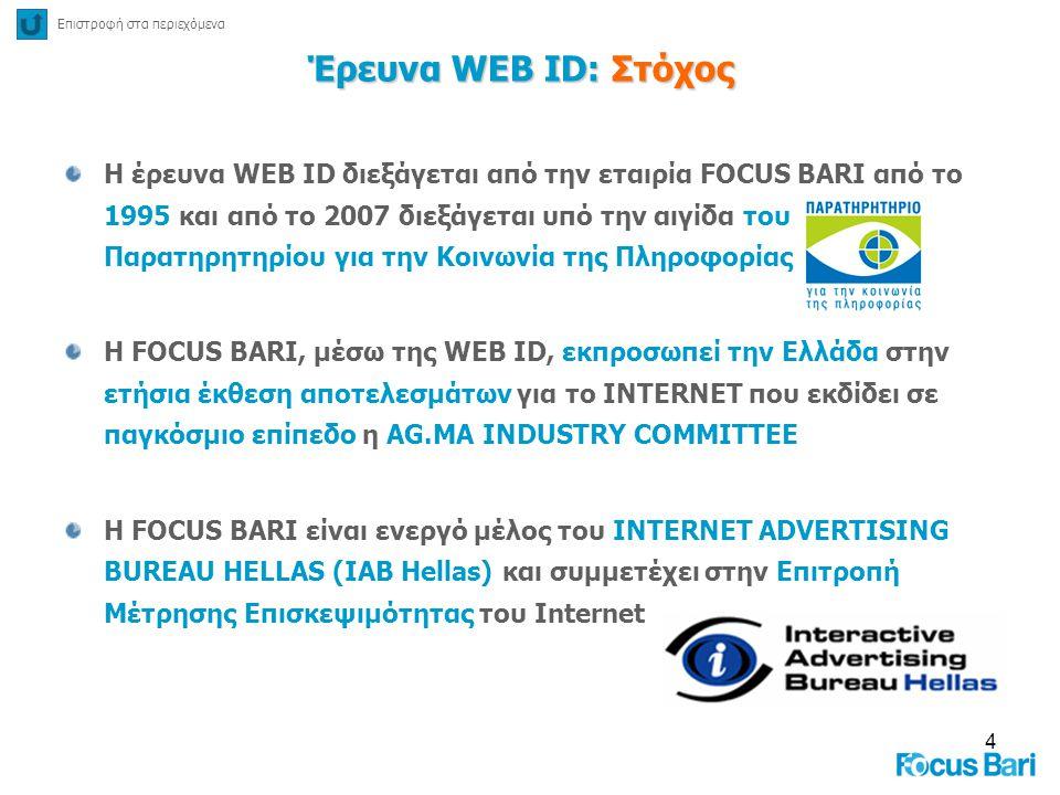 4 Έρευνα WEB ID: Στόχος Η έρευνα WEB ID διεξάγεται από την εταιρία FOCUS BARI από το 1995 και από το 2007 διεξάγεται υπό την αιγίδα του Παρατηρητηρίου