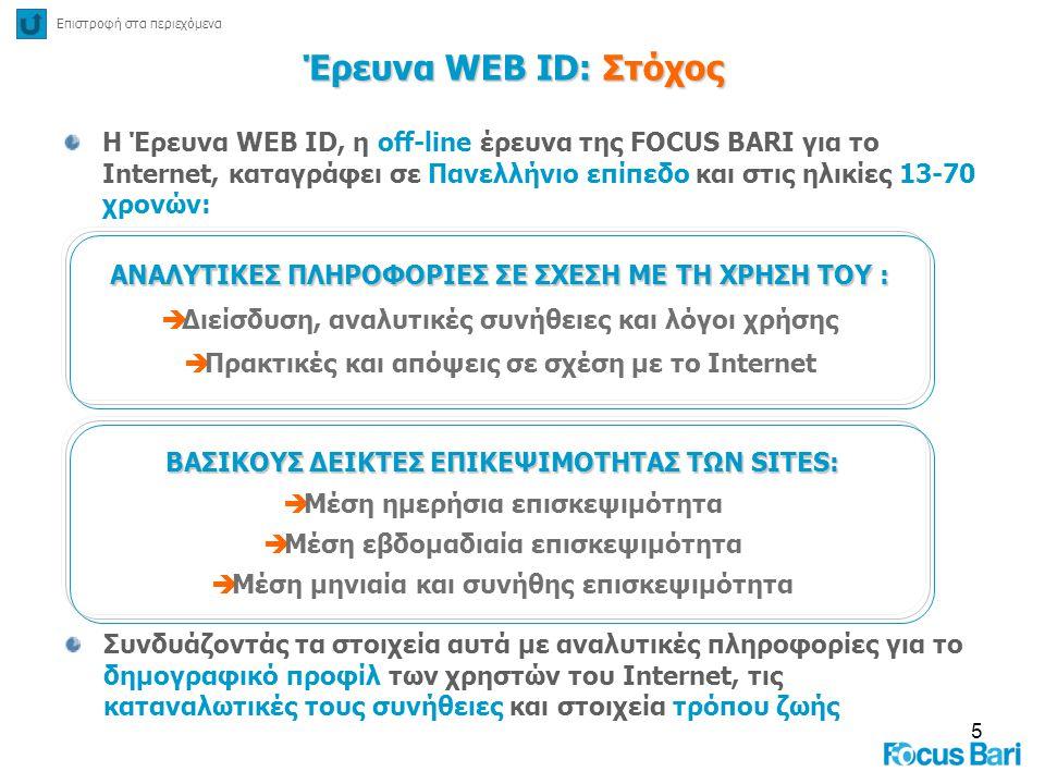 5 Η Έρευνα WEB ID, η off-line έρευνα της FOCUS BARI για το Internet, καταγράφει σε Πανελλήνιο επίπεδο και στις ηλικίες 13-70 χρονών: ΑΝΑΛΥΤΙΚΕΣ ΠΛΗΡΟΦ