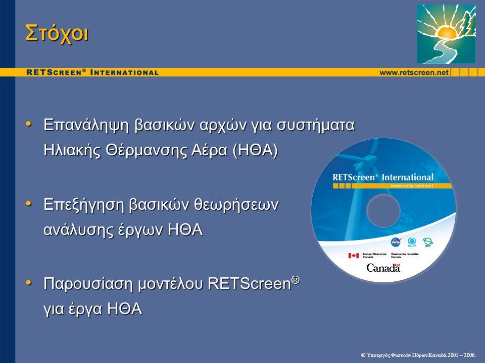 Στόχοι • Επανάληψη βασικών αρχών για συστήματα Ηλιακής Θέρμανσης Αέρα (ΗΘΑ) • Επεξήγηση βασικών θεωρήσεων ανάλυσης έργων ΗΘΑ • Παρουσίαση μοντέλου RETScreen ® για έργα ΗΘΑ