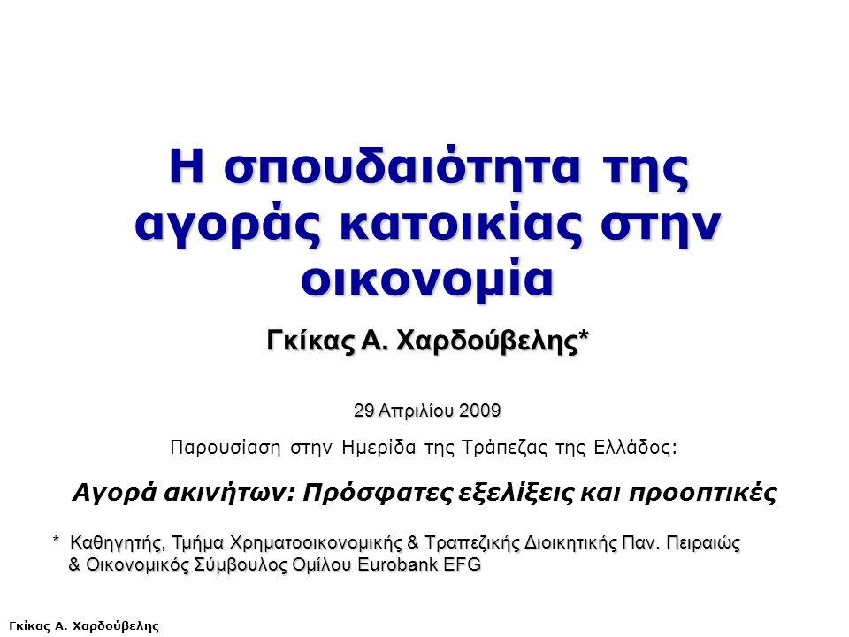 Γκίκας Α. Χαρδούβελης Η σπουδαιότητα της αγοράς κατοικίας στην οικονομία Γκίκας A. Χαρδούβελης* 29 Απριλίου 2009 * Καθηγητής, Τμήμα Χρηματοοικονομικής