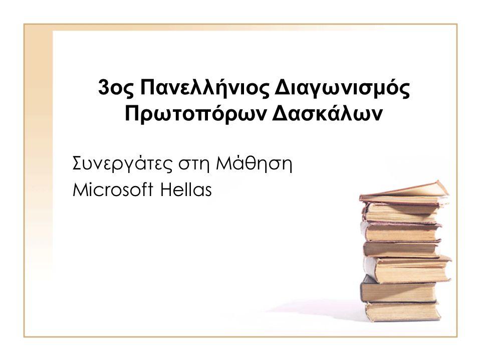 Τίτλος δραστηριότητας: Σχεδίαση πρότασης διδασκαλίας ενότητας από τα Νέα Βιβλία της Γλώσσας της ΣΤ΄ τάξης δημοτικού με τη χρήση εκπαιδευτικού λογισμικού πολυμέσων.
