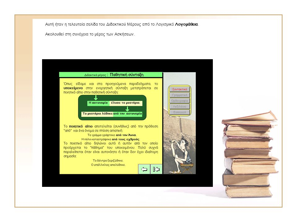 Αυτή ήταν η τελευταία σελίδα του Διδακτικού Μέρους από το Λογισμικό Λογομάθεια. Ακολουθεί στη συνέχεια το μέρος των Ασκήσεων.