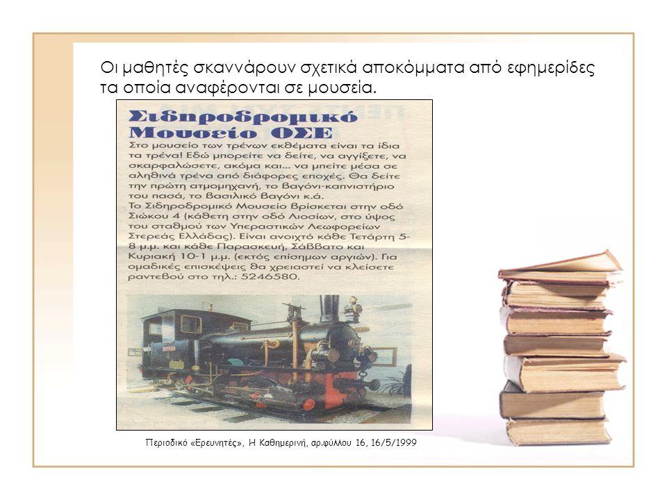 Οι μαθητές σκαννάρουν σχετικά αποκόμματα από εφημερίδες τα οποία αναφέρονται σε μουσεία. Περιοδικό « Ερευνητές », Η Καθημερινή, αρ.φύλλου 16, 16/5/199