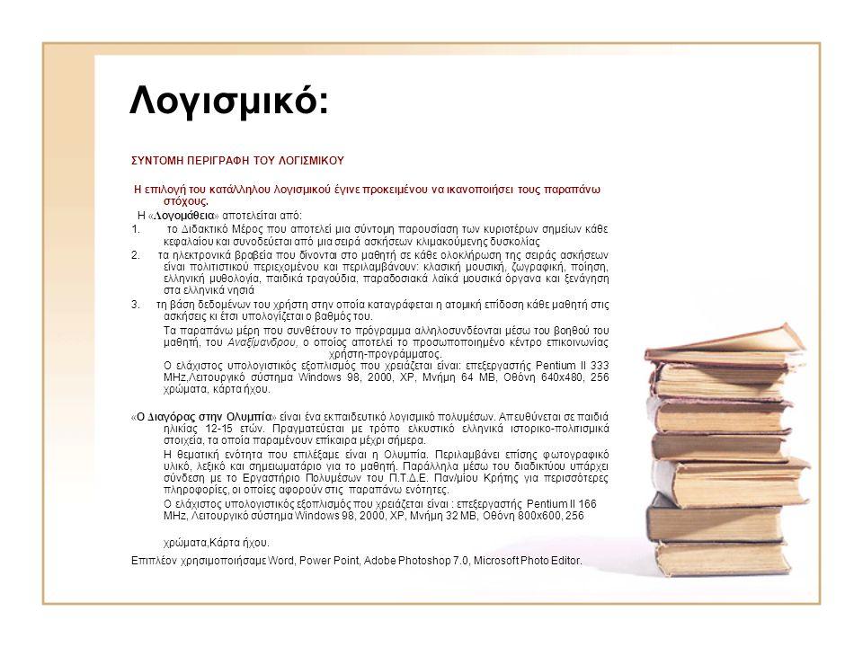 Περιγραφή δραστηριότητας Στην ελληνική εκπαίδευση αναγνωρίζεται η αξία της επικοινωνιακής προσέγγισης στο γλωσσικό μάθημα.