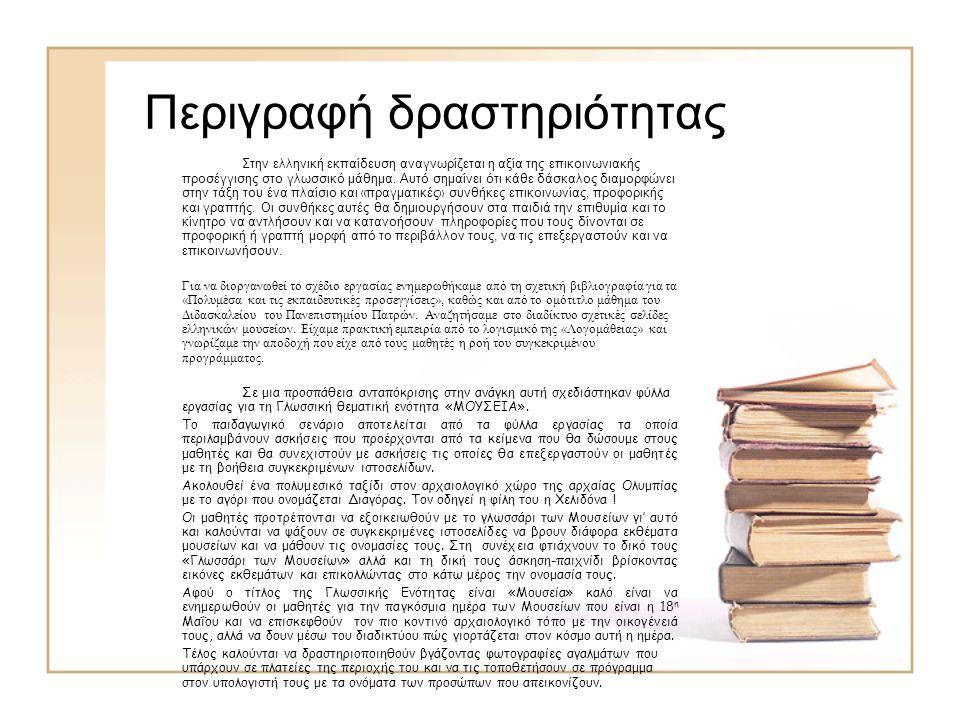 Περιγραφή δραστηριότητας Στην ελληνική εκπαίδευση αναγνωρίζεται η αξία της επικοινωνιακής προσέγγισης στο γλωσσικό μάθημα. Αυτό σημαίνει ότι κάθε δάσκ