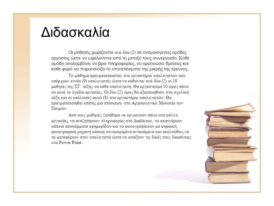 Το λογισμικό « O Διαγόρας στην Ολυμπία » ανήκει και αυτό στον τύπο εκπαιδευτικού λογισμικού τύπου CAI: Tutorial (εκπαίδευσης - φροντιστηρίου).