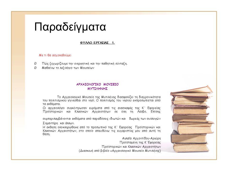 Στο Δεύτερο μέρος των ασκήσεων ο Αναξίμανδρος ζητά από τους μαθητές να γράψουν κάτω από την πρόταση που βλέπουν, μια αλλη πρόταση με την αντίθετη σύνταξη.