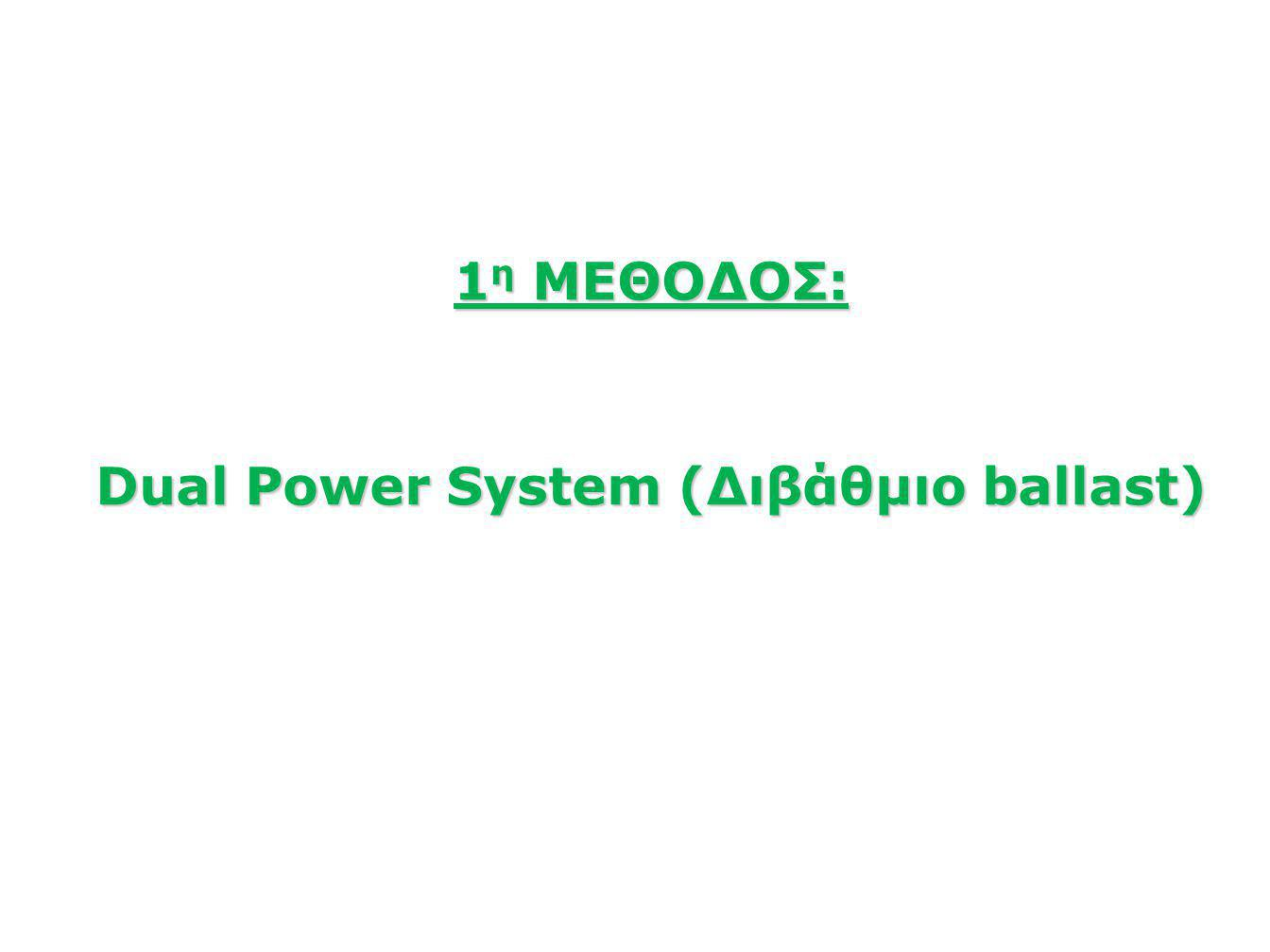 BiPower Ballast DUAL POWER SYSTEMS Ο συνδυασμός ενός BiPower ballast και ενός Changeover Switch, επιτρέπει την αυτόματη μετάπτωση της ηλεκτρικής ισχύος του λαμπτήρα από την ονομαστική σε μειωμένη (σχεδόν κατά το ήμισυ).