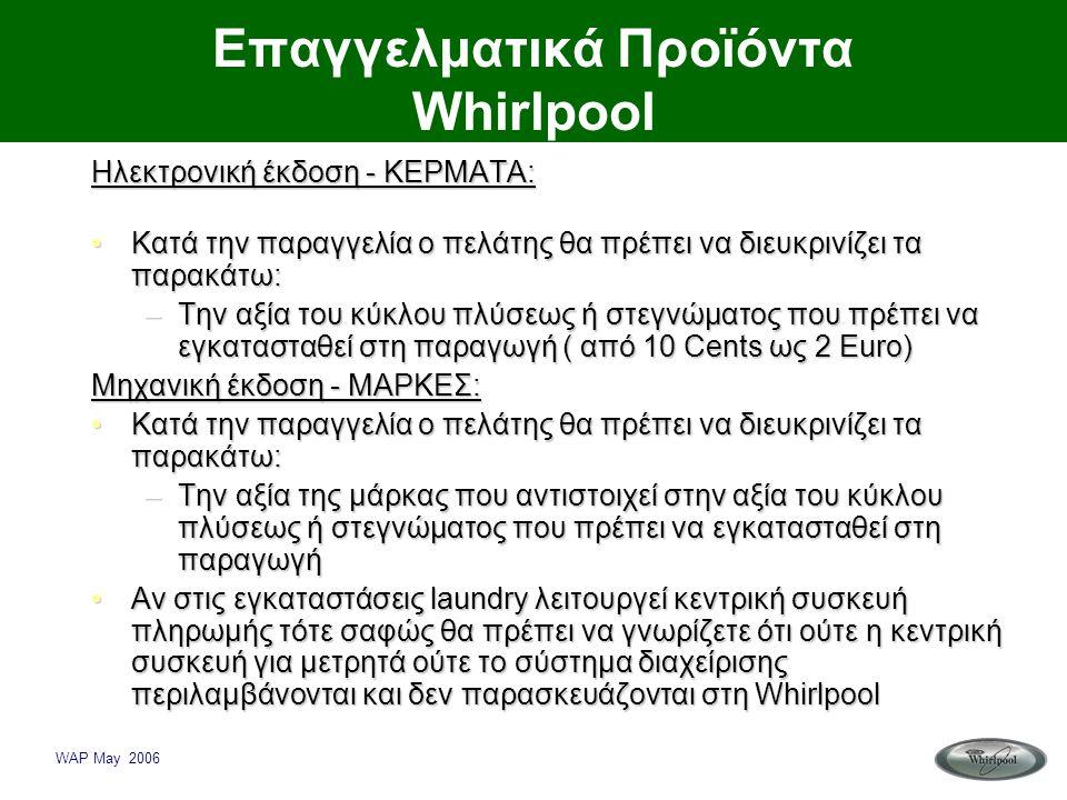 WAP May 2006 Επαγγελματικά Προϊόντα Whirlpool Ηλεκτρονική έκδοση - ΚΕΡΜΑΤΑ: •Κατά την παραγγελία ο πελάτης θα πρέπει να διευκρινίζει τα παρακάτω: –Την