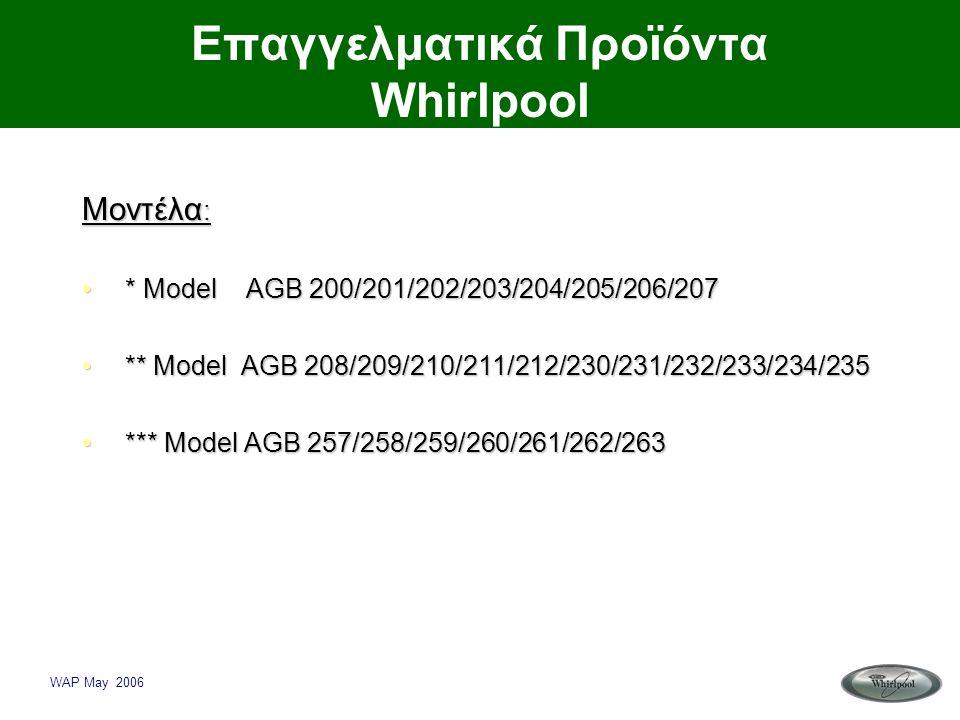 WAP May 2006 Επαγγελματικά Προϊόντα Whirlpool Μοντέλα : • * Model AGB 200/201/202/203/204/205/206/207 • ** Model AGB 208/209/210/211/212/230/231/232/2