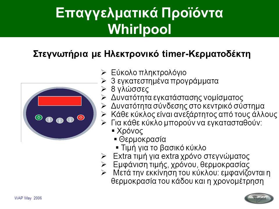 WAP May 2006 Επαγγελματικά Προϊόντα Whirlpool Στεγνωτήρια με Ηλεκτρονικό timer-Κερματοδέκτη  Εύκολο πληκτρολόγιο  3 εγκατεστημένα προγράμματα  8 γλ