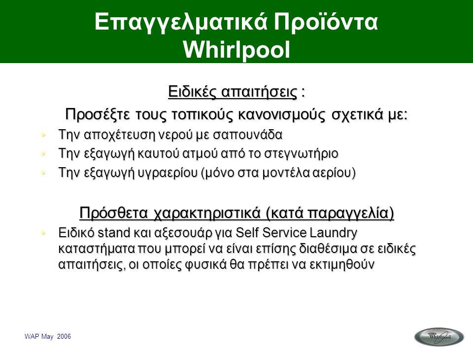 WAP May 2006 Επαγγελματικά Προϊόντα Whirlpool Ειδικές απαιτήσεις : Προσέξτε τους τοπικούς κανονισμούς σχετικά με: •Την αποχέτευση νερού με σαπουνάδα •