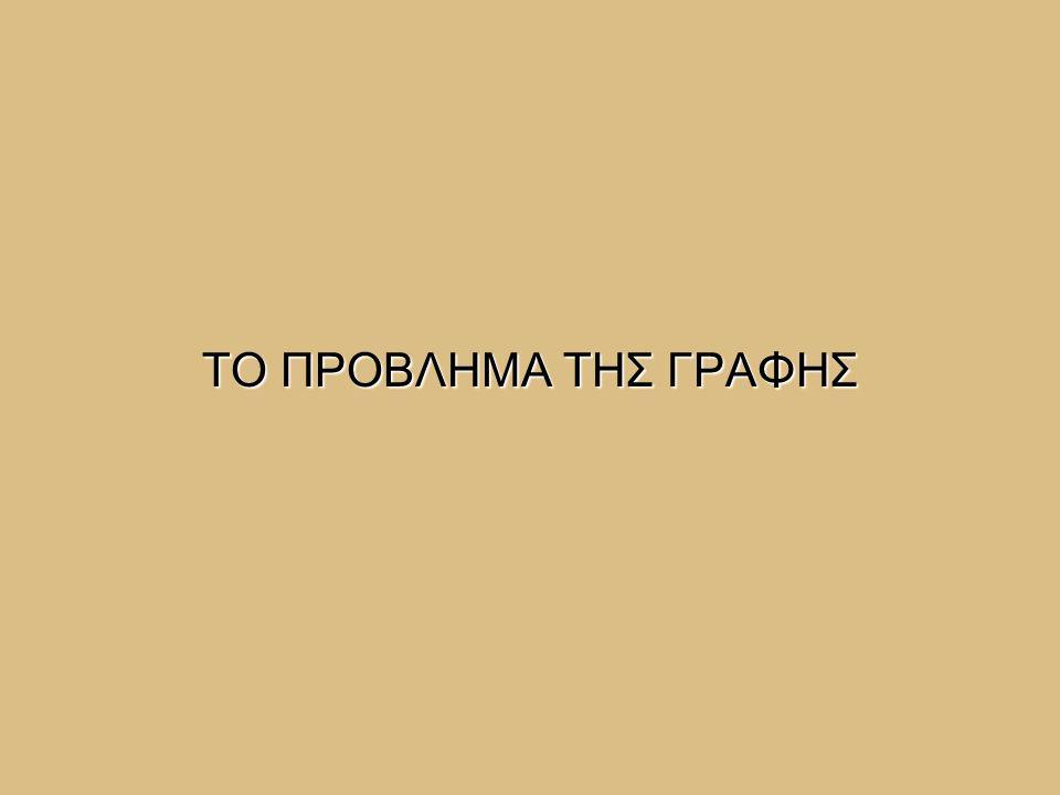 Parmigianino Του Χ.Β < J.A.< F.P.