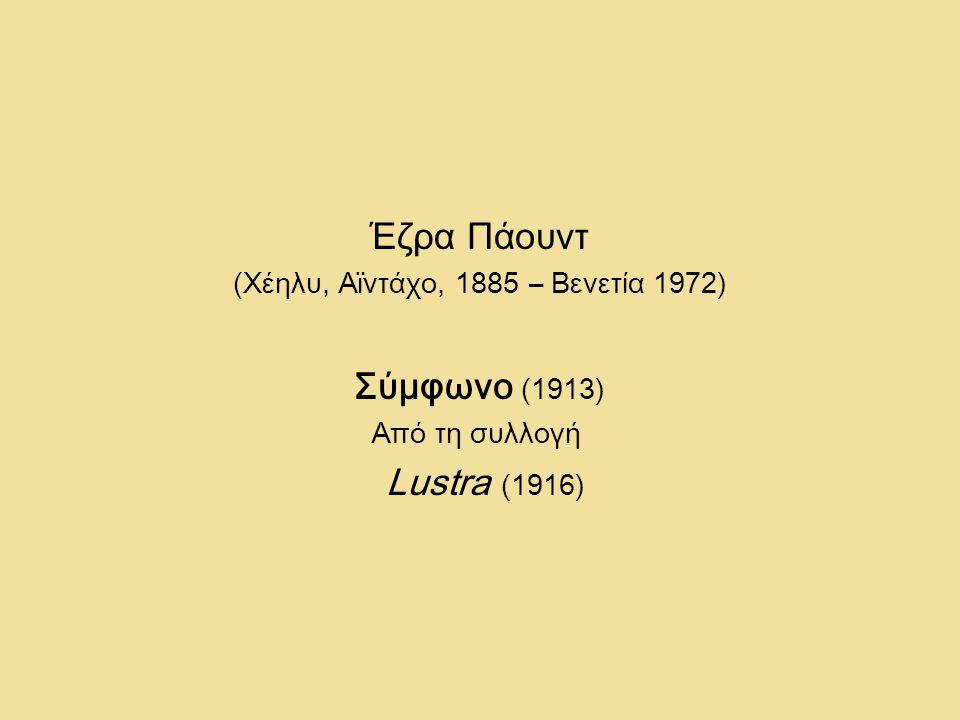 Έτσι είπα είμαι ο Έζρα (1965) Έτσι είπα είμαι ο Έζρα και ο άνεμος μαστίγωσε τον λαιμό μου τυχερό παιχνίδι για τους ήχους της φωνής μου Άκουσα τον άνεμο να περνά πάνω από το κεφάλι μου και να εκτινάσσεται στην νύχτα Απευθυνόμενος στην θάλασσα είπα Είμαι ο Έζρα αλλά δεν γύρισε καμία ηχώ από το νερό Οι λέξεις καταπνίγηκαν στην βοή των κυμάτων ή πηδώντας πάνω από την φουσκοθαλασσιά χάθηκαν στον ωκεανό [ … ] Είμαι ο Έζρα Όπως μία επαναλαμβανόμενη λέξη χάνει την ουσία της έτσι εγώ ο Έζρα βγήκα έξω μέσα στην νύχτα σαν σήκωμα της άμμου […]