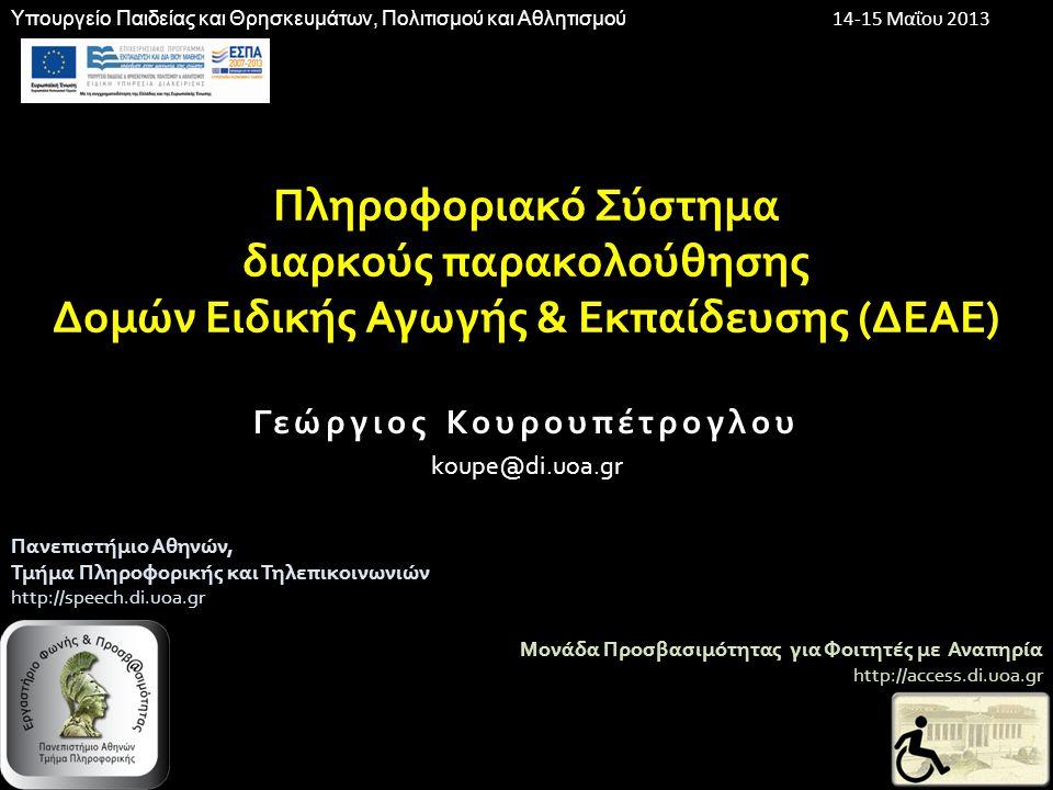Πληροφοριακό Σύστημα διαρκούς παρακολούθησης Δοµών Eιδικής Αγωγής & Εκπαίδευσης (ΔΕΑΕ) Γεώργιος Κουρουπέτρογλου koupe@di.uoa.gr Πανεπιστήμιο Αθηνών, Τ