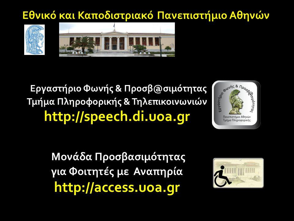 Εργαστήριο Φωνής & Προσβ@σιμότητας Τμήμα Πληροφορικής & Τηλεπικοινωνιών http://speech.di.uoa.gr Μονάδα Προσβασιμότητας για Φοιτητές με Αναπηρία http:/