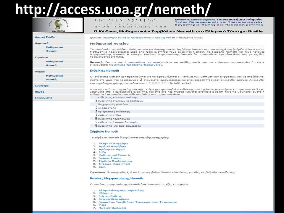 http://access.uoa.gr/nemeth/