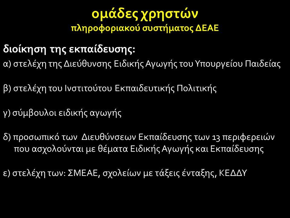 ομάδες χρηστών πληροφοριακού συστήματος ΔΕΑΕ διοίκηση της εκπαίδευσης: α) στελέχη της Διεύθυνσης Ειδικής Αγωγής του Υπουργείου Παιδείας β) στελέχη του