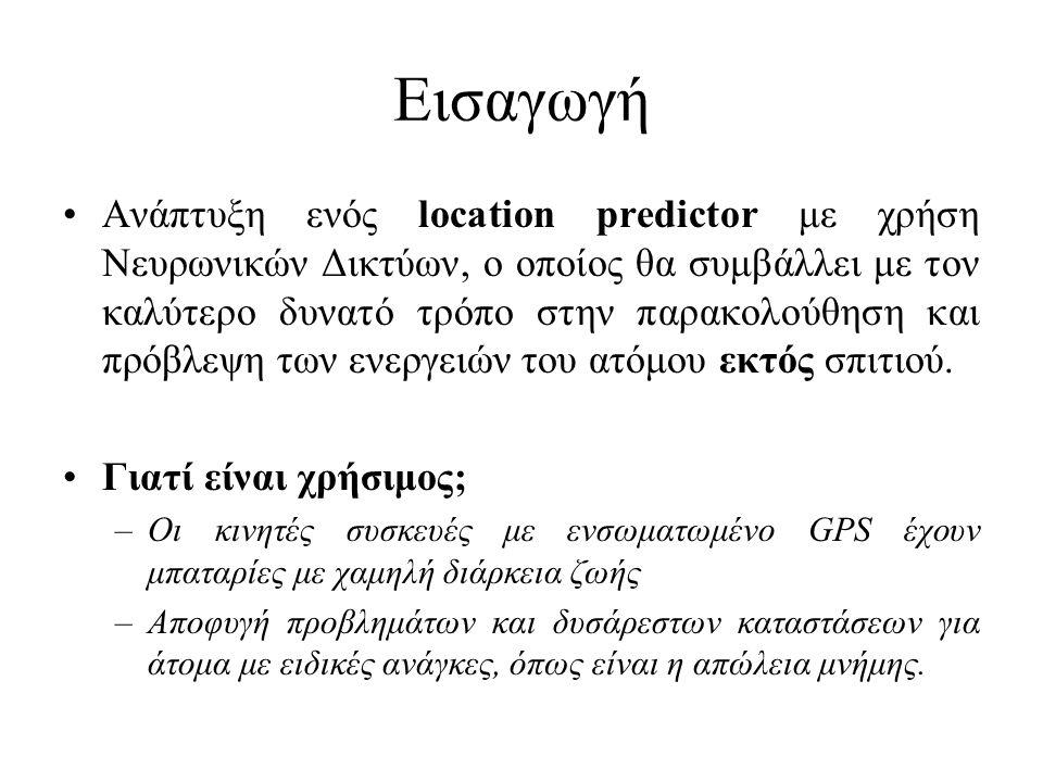 Εισαγωγή •Ανάπτυξη ενός location predictor με χρήση Νευρωνικών Δικτύων, ο οποίος θα συμβάλλει με τον καλύτερο δυνατό τρόπο στην παρακολούθηση και πρόβ
