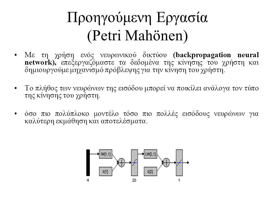 Προηγούμενη Εργασία (Petri Mahönen) •Mε τη χρήση ενός νευρωνικού δικτύου (backpropagation neural network), επεξεργαζόμαστε τα δεδομένα της κίνησης του